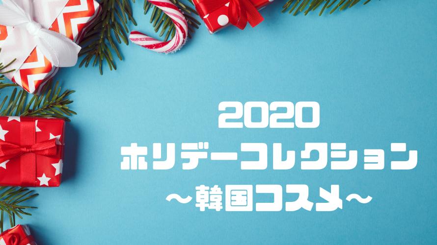 韓国ホリデーコレクション2020