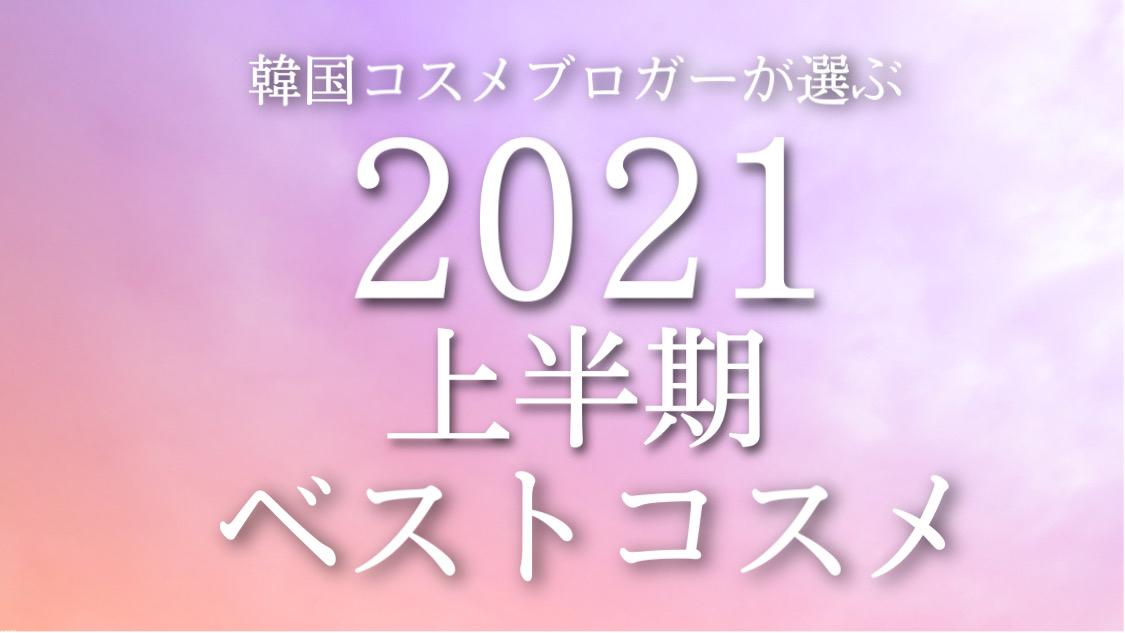 2021年上半期韓国コスメベストコスメ