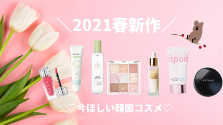 2021春夏おすすめ韓国コスメ
