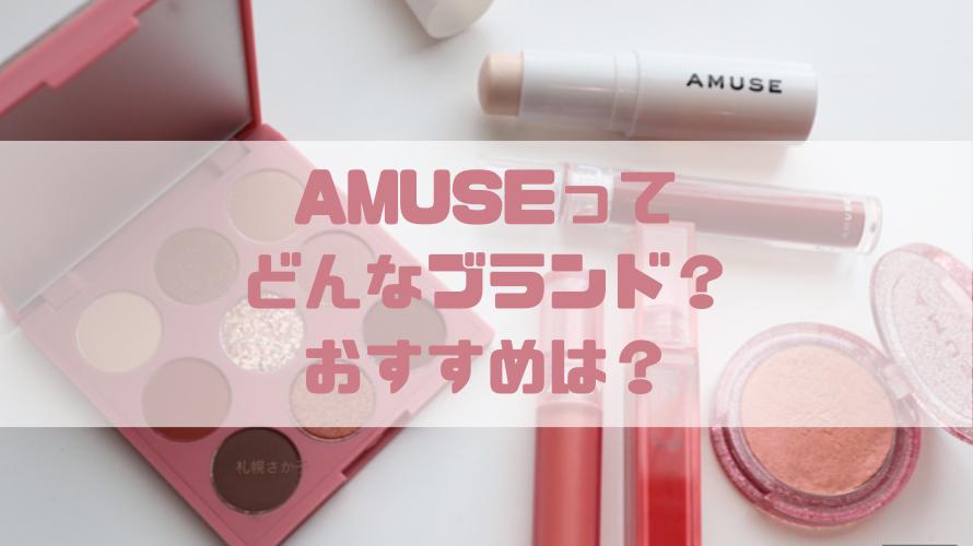 AMUSE2020-ic