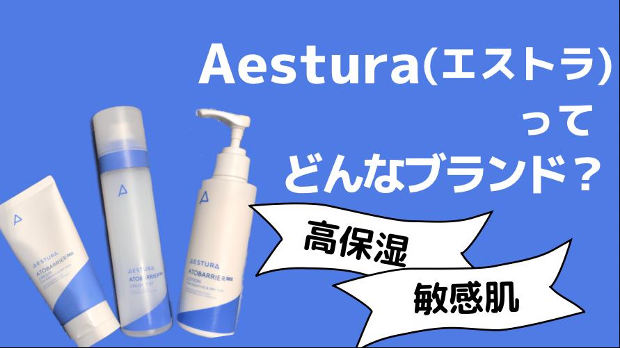 Aesturaエストラアトバリア365クリームローションミスト