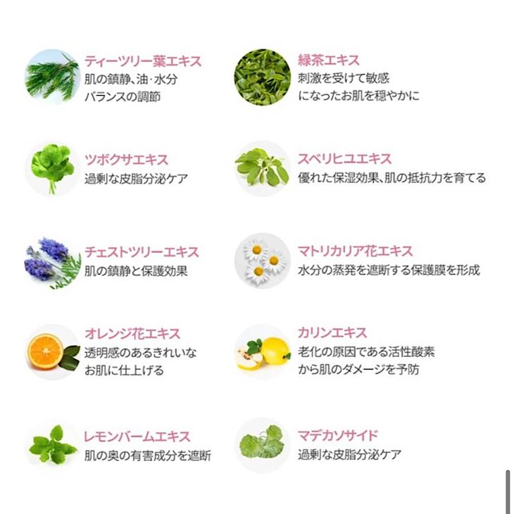 aplinアプリンピンクティーツリーカバークッションファンデ成分