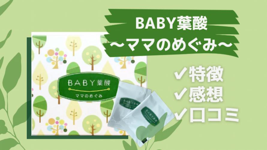 BABY葉酸ママのめぐみic