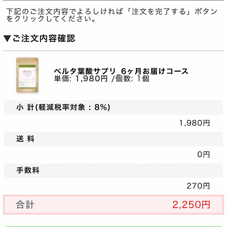 ベルタ葉酸価格