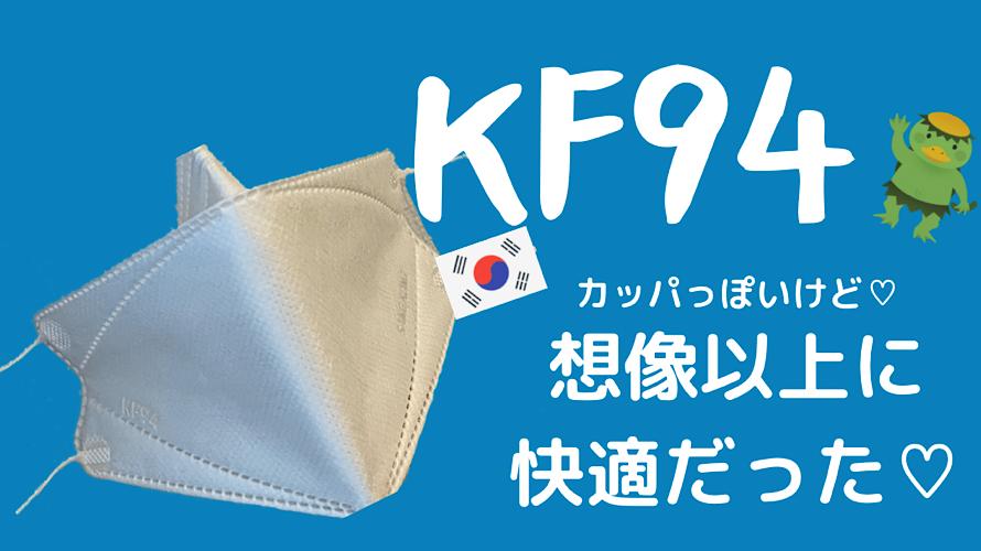 KF94マスクic