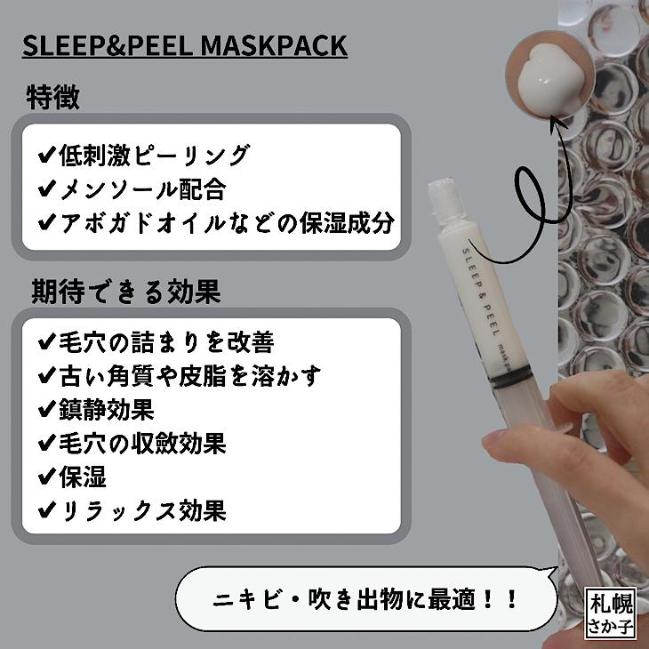 睡眠ピーリングマスクパック