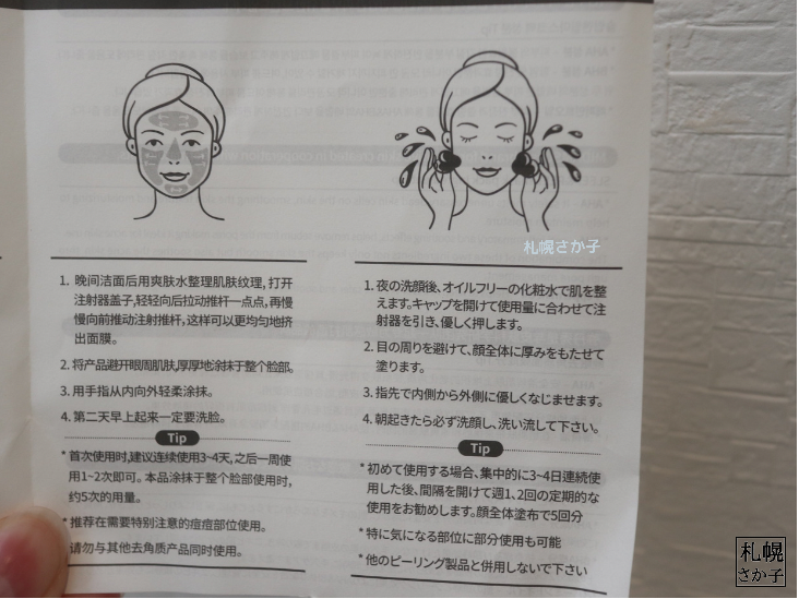 MIDAMSU睡眠ピーリングマスクパック使い方