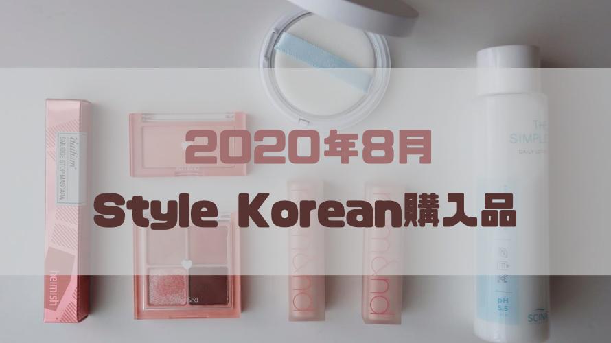 2020.8スタコリ購入品
